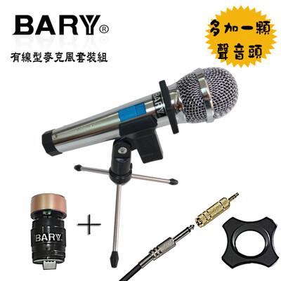 ARY專業型有線型麥克風桌架套裝組 MYH860-II (5.7折)