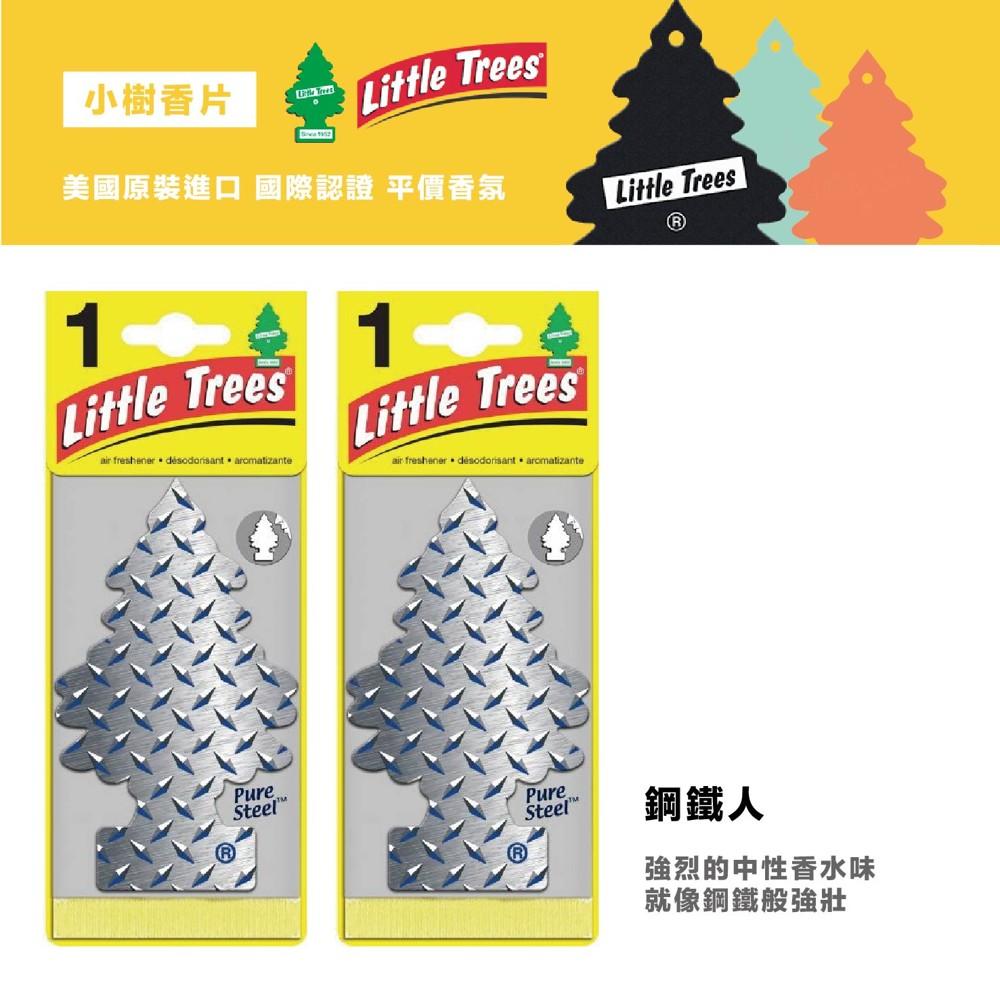 q-star全新上市 美國 little trees 小樹香片 香氛片 車用芳香吊飾(鋼鐵人)