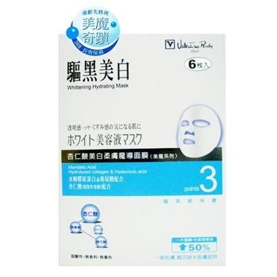 【范倫鐵諾】杏仁酸美白柔膚魔導面膜 6入 (0.9折)