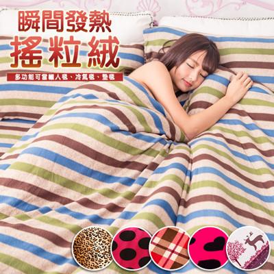 保暖搖粒絨雙人被套床包組 (5折)