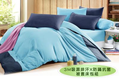 慕斯系列-3M吸濕排汗X防蹣抗菌單人被套床包組 (2.1折)