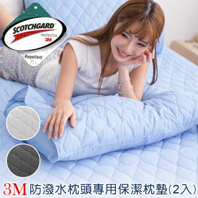 3M防潑水枕頭專用保潔枕墊(2入) (5折)
