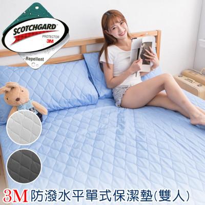 3M防潑水平單式保潔墊(雙人) (5折)