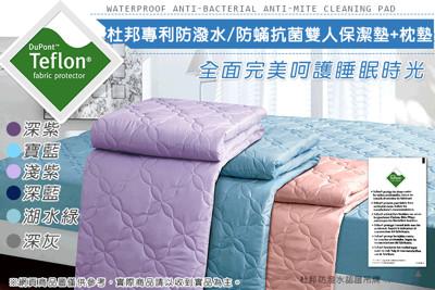 杜邦多功效護理雙人保潔墊+枕墊 (1.6折)
