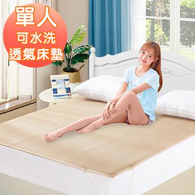 日本6D透氣涼感超柔水洗床墊-單人3.5尺 (3.9折)