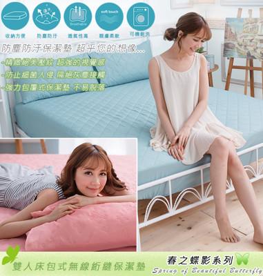 春之蝶影 - 雙人床包式無線絎縫保潔墊 (2.2折)