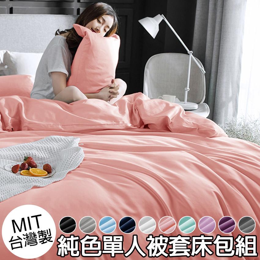 mit台灣製純色單人被套床包組(多色可選)