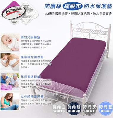 3M護理級100%防水保潔墊+保潔枕墊2入 三件組(雙人/加大) (4.1折)