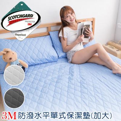 3M防潑水平單式保潔墊(加大) (5折)