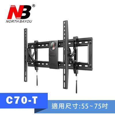 NB C70-T/55-75吋可調式液晶電視螢幕壁掛架 可調 伸縮 壁掛架 電視壁掛架 (9折)