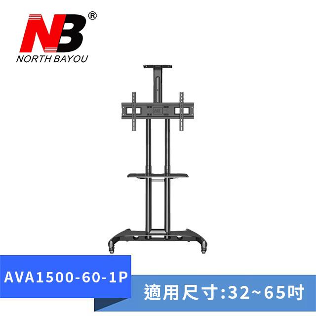 nb ava1500-60-1p 有視訊架/ 32-65吋移動式液晶電視螢幕立架 推車 移動式