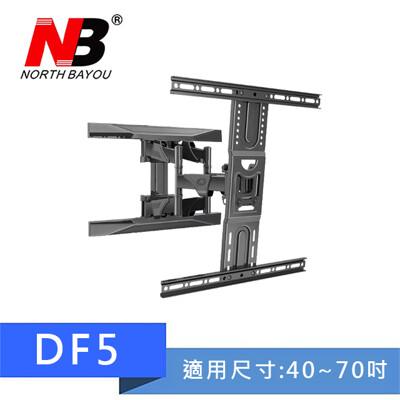 NB DF5 /40-70吋 手臂式液晶螢幕電視壁掛架 伸縮 壁掛架 電視壁掛架 旋臂架 /P5 (7.9折)