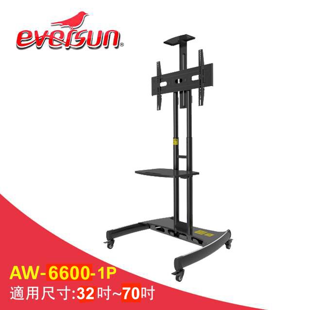 eversun aw-6600-1p/32-70吋移動式液晶電視螢幕立架 推車 移動 電視掛架
