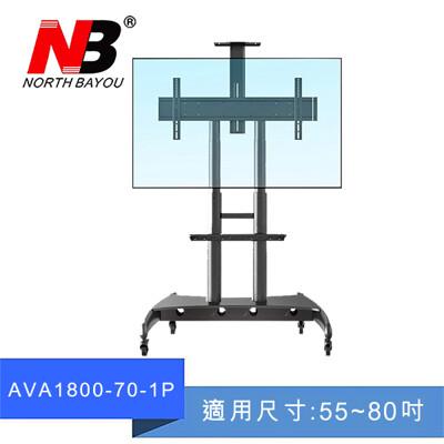 NB AVA1800-70-1P / 55-80吋移動式液晶電視螢幕立架 壁掛架 電視壁掛架 推車 (8.8折)