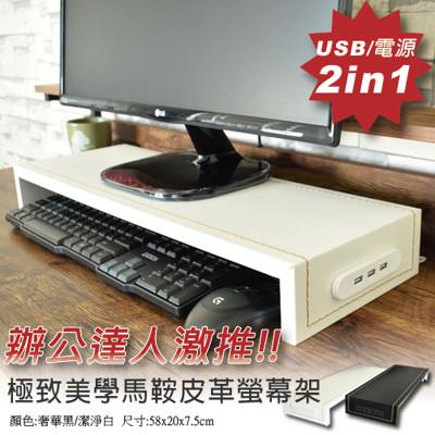 【探索生活】極致美學馬鞍皮革螢幕架 插座電器架 USB螢幕架 (7.1折)
