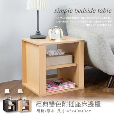 經典雙色附插座床邊櫃 床頭櫃 斗櫃 矮櫃 收納架 玄關 置物架 (6.9折)