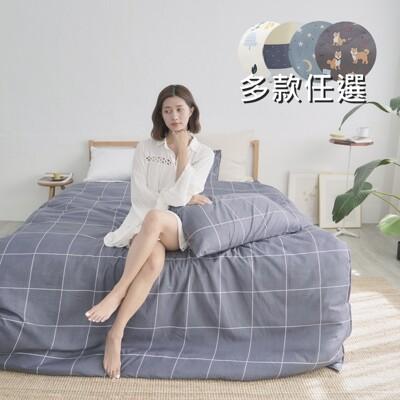 清新Look《小日常系》雙人被套床包四件組 小日常寢居