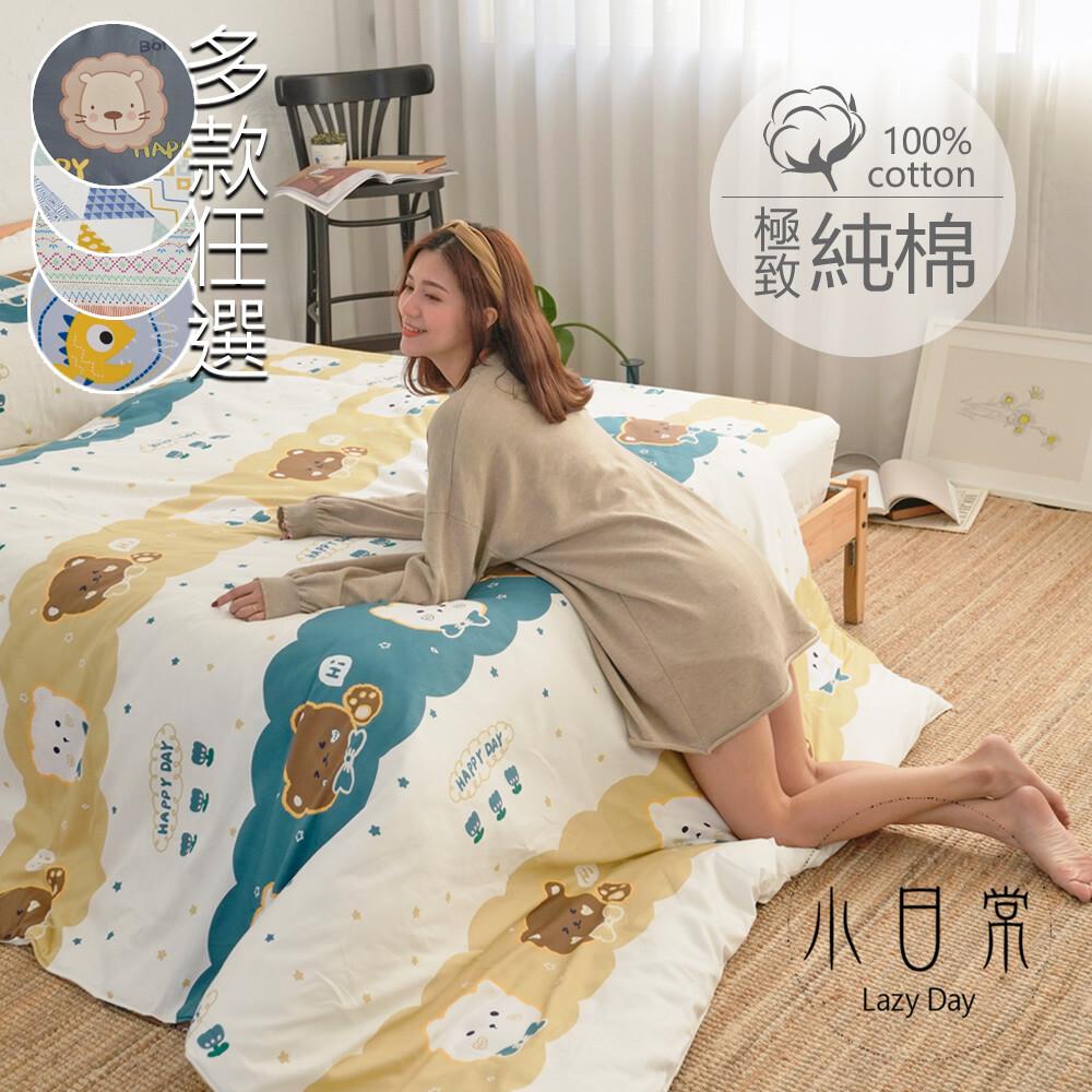 100%極致純棉雙人床包枕套三件組台灣製多款任選小日常寢居
