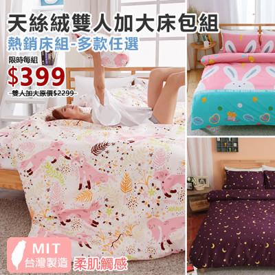 日系Look《小日常系》加大雙人床包枕套三件組 (1.7折)