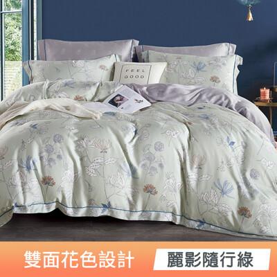 天絲床包兩用被四件組 雙人5x6.2尺 100%頂級天絲萊賽爾 附正天絲吊牌 床包35公分 0530