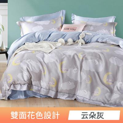 天絲床包兩用被四件組 加大6x6.2尺 100%頂級天絲萊賽爾 附正天絲吊牌 床包35公分 0530
