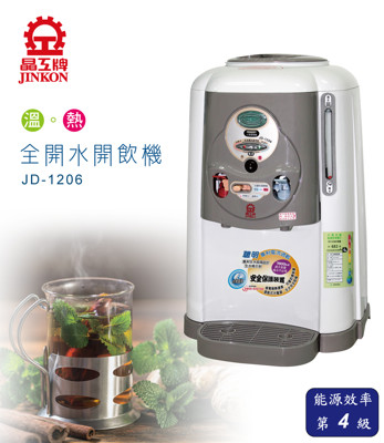 晶工牌JD-1206全開水溫熱開飲機 (7.4折)