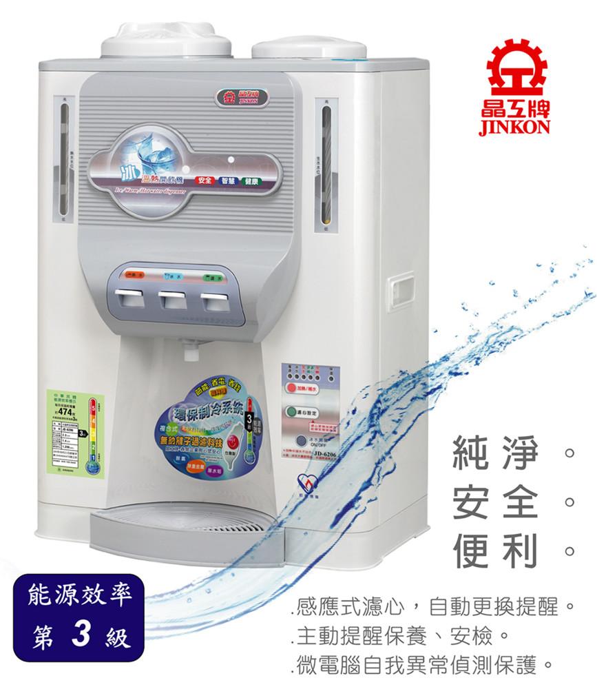 晶工牌 jd-6206全自動冰溫熱開飲機