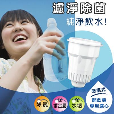 晶工牌開飲機專用濾心 (8.4折)