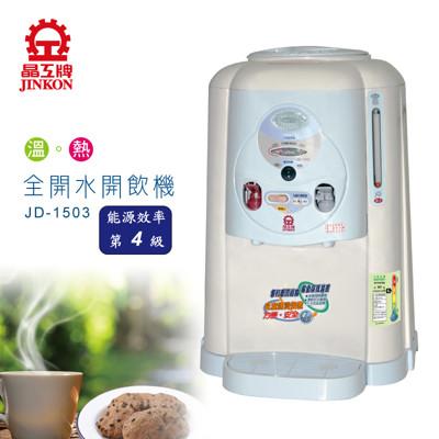 晶工牌JD-1503全開水溫熱開飲機 (9.5折)