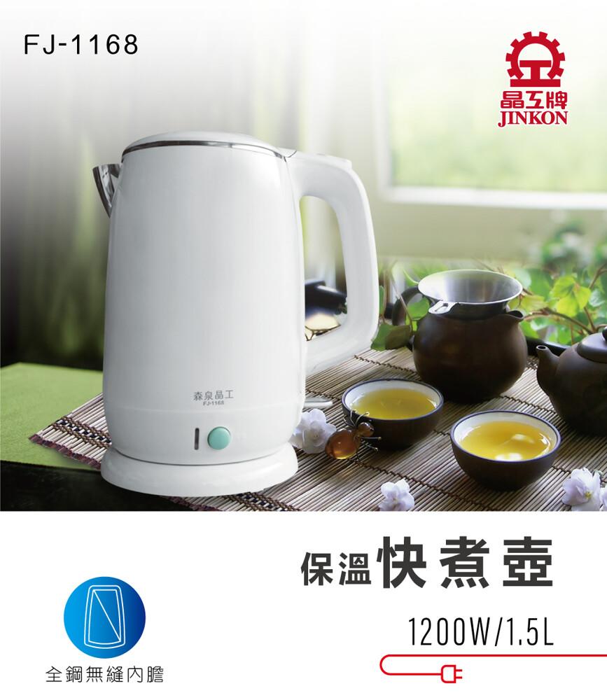 fj-1168森泉晶工1.5l雙層保溫快煮壺