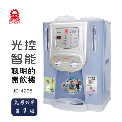 晶工牌JD-4205光控智慧溫熱開飲機 (7.1折)