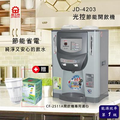 晶工牌JD-4203光控節能開飲機【贈CF-2511濾心】 (7.8折)