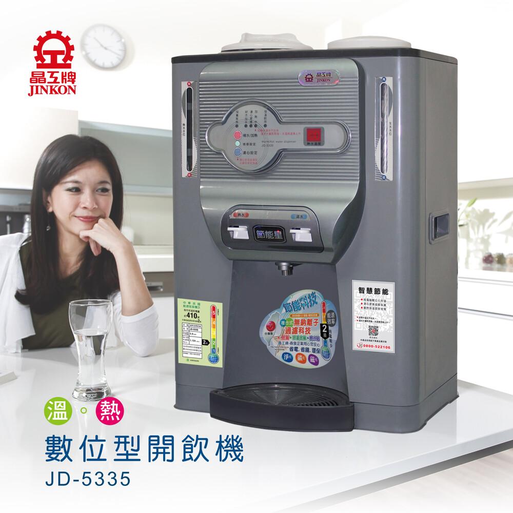 晶工牌jd-5335溫熱全自動開飲機/飲水機