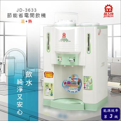 晶工牌JD-3633溫熱全自動開飲機 / 飲水機 (8.2折)