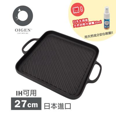 買就送噴油罐&貝殼水oigen盛榮堂南部鐵器-橫紋鐵板燒肉器27cm日本製ca-031s (6.2折)