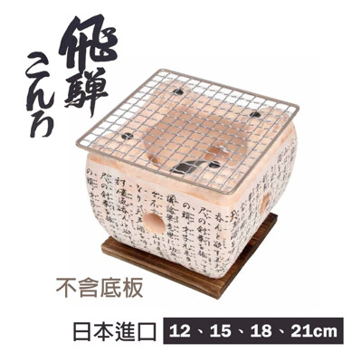 《飛驒》正方型日字爐(含銅邊烤網)12cm-日本製【NO.4】 (8.8折)