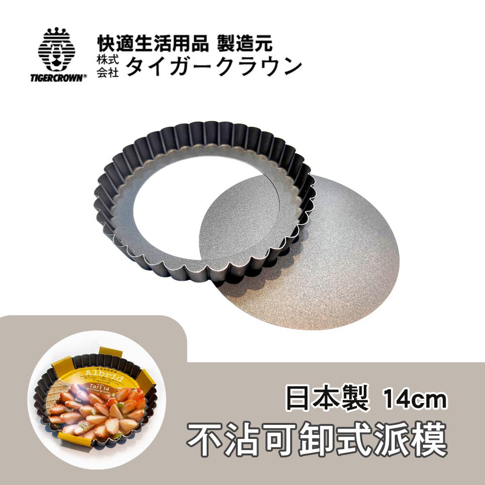 tigercrow鋁製albrid不沾可卸式派模 14cm 花型派模 日本製 no.5243