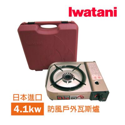 ★促銷送贈品★《IWATANI》岩谷防風戶外瓦斯爐-4.1kw-日本製【CB-AH-41】 (8.7折)