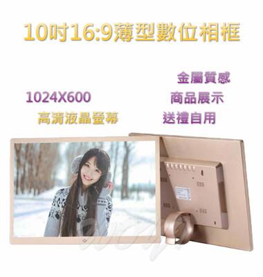 【高品質數位相框】 10吋 電子相框 金屬質感 廣告機 展示機 電子相簿 薄型 (7.6折)