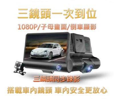 【行車紀錄器 三鏡頭 同步錄影 1080P 】子母畫面 4英吋 IPS螢幕倒車全螢幕送32G (6.5折)