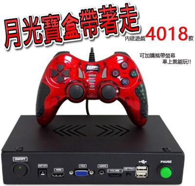 月光寶盒3DW 小黑盒 繁中+WIFI下載+4018款遊戲+連發+分類+存檔+四人遊戲+模擬器支援 (9.4折)