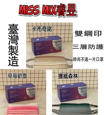 MissMix睿昱50片入 口罩 醫療口罩  成人口罩 漸層口罩 台製 雙鋼印 特殊色 漸層色 三層 (8折)