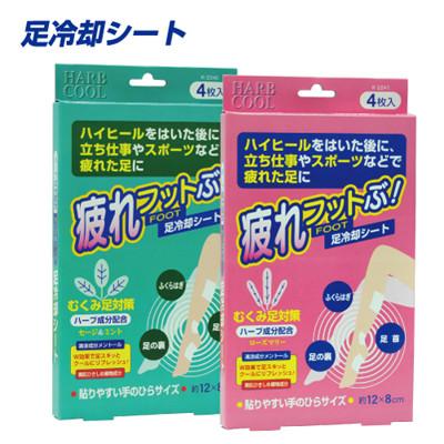 【足冷卻】足部涼爽舒緩貼片 (5.8折)