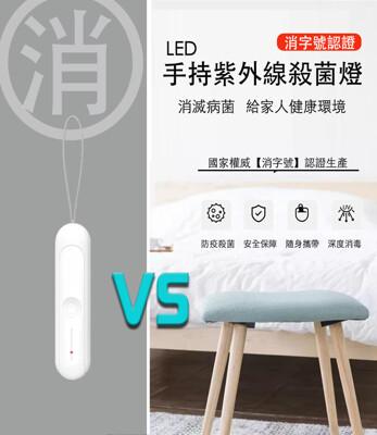 熱銷口罩消毒用防疫紫外線殺菌燈 便攜式手持深紫外線 UVC LED除菌紫光 輕巧隨身抗菌神器滅菌棒 (10折)