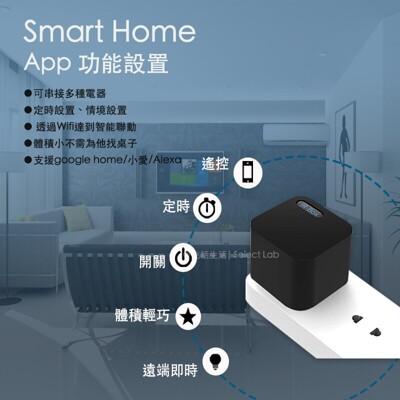 智能萬用遙控器 smart Home 遠端紅外線電器伴侶 傳統空調電視機wifi控制開關 (7.5折)