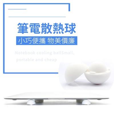 筆電散熱球 (2折)