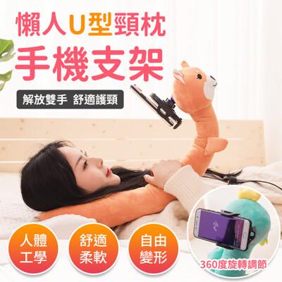 a-more懶人兩用u型護頸枕手機支架 百變造型 懶人支架 頸枕 二合一 (5.8折)