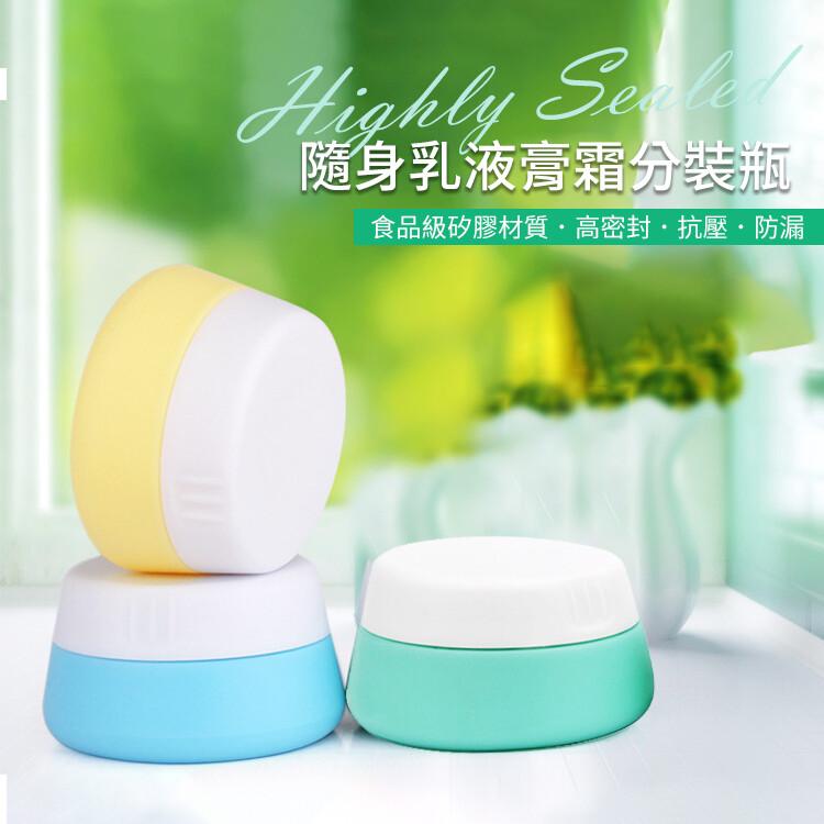 a-more乳液膏霜多功能隨身分裝瓶