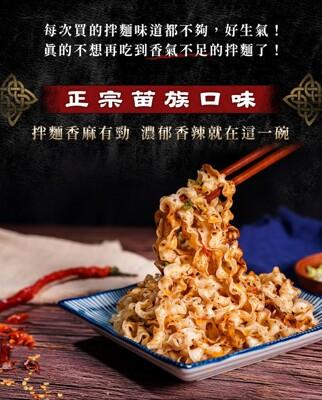 手炒香辣醬-苗妞麻辣香拌麵 (7.5折)