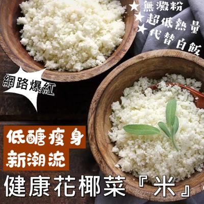 減肥低醣生酮爆紅神物-風靡全球『花椰菜米』 (6.9折)